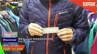 英國 Montane 男裝 Primaloft Hi Q Luxe Jacket 保暖外套