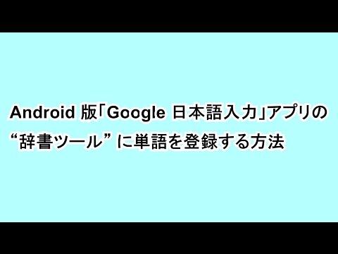 "Android 版「Google 日本語入力」アプリの ""辞書ツール"" に単語を登録する方法"