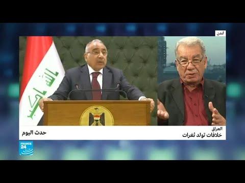 العراق.. خلافات تولد ثغرات  - نشر قبل 30 دقيقة