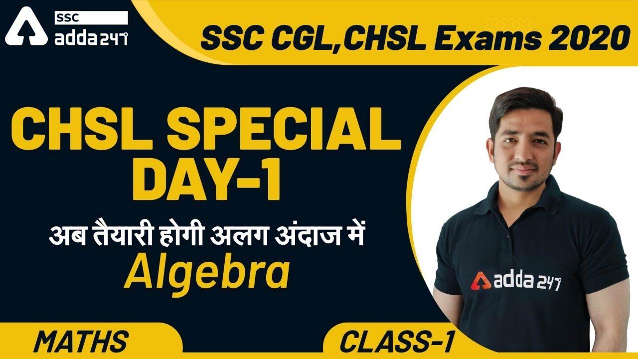 SSC CGL,CHSL Exams 2020| Maths |Algebra(Class-1)| CHSL Special (Day-1) |अब तैयारी होगी अलग अंदाज में