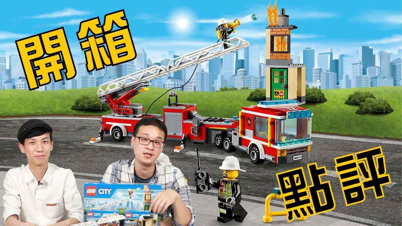 推坑大開箱『 LEGO 60112 兩截式消防車』 - YouTube
