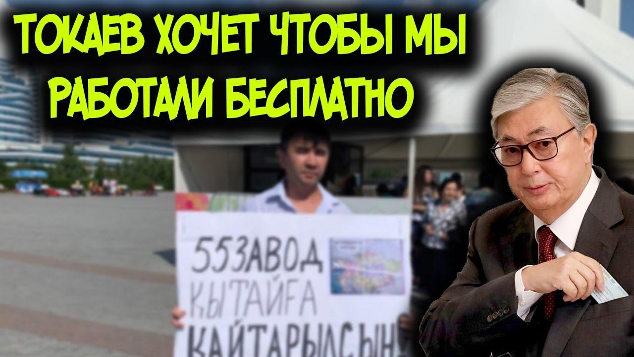 Токаев ПРОДАЛСЯ КИТАЮ. Казахстанцы против Китайских Заводов в Казахстане.