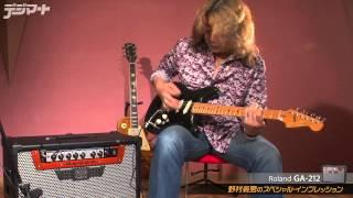 野村義男が注目のギターアンプ&エフェクター18機種の特徴や魅力を試奏...