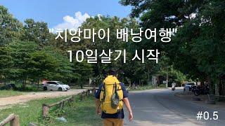 치앙마이 배낭여행 브이로그 10일 살기 시작 #0.5 …