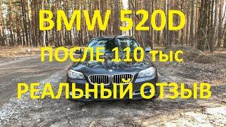 BMW 520D F10 после 110 тыс и 5 лет.  Реальный отзыв владельца.