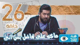 الحلقة26 علي فاضل التشادي الموسم الرابع   ولاية بطيخ