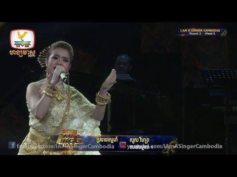 I Am a Singer Cambodia - សួស វីហ្សា - Round 3 - Week 5 | ប្រទានស្នេហ៍