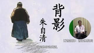 Publication Date: 2019-11-21 | Video Title: 仁濟醫院靚次伯紀念中學 - 靚聲好書 《背影》 曾國勇校長