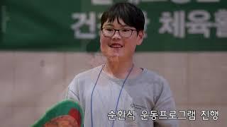 2018 스페셜 중증발달장애인 운동프로그램(MATP)