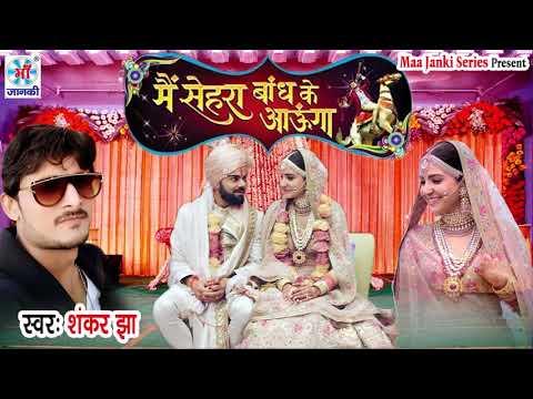 Special Dj Remix Song 2018    मैं सेहरा बांध के आऊँगा    New Bhojpuri Hits Aarkesta Song