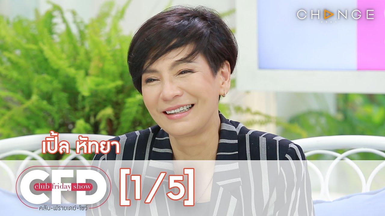 Club Friday Show - เปิ้ล หัทยา วันที่ 19 กันยายน 2563 [1/5] | CHANGE2561