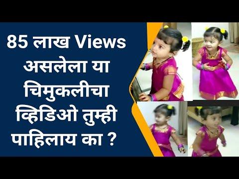 Baby girl dance ... AAROHI SHASHIKANT PATIL, LATUR (Maharashtra, INDIA) ON MARATHI SONG 'CHANDOBA'