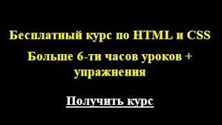 Как создать сайт без знаний. Скачай бесплатный видеокурс по HTML и CSS
