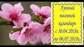видео Лунный календарь садовода-огородника на апрель 2015 года. Календарь-таблица: Луна, знаки зодиака и растения
