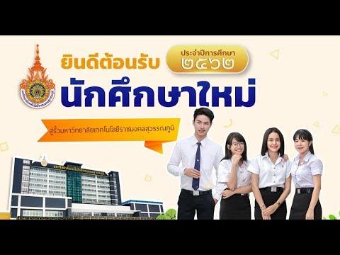 ราชมงคลสุวรรณภูมิ_ปฐมนิเทศนักศึกษา 2562 ศูนย์นนทบุรี