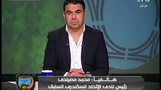محمد مصيلحي يكشف اسباب عودته وترشحه لرئاسة الاتحاد السكندري