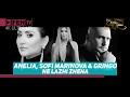 ANELIA SOFI MARINOVA & GRINGO – Ne lazhi zhena  АНЕЛИЯ СОФИ МАРИНОВА & ГРИНГО – Не лъжи жена