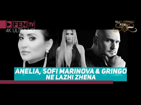Анелия & Софи Маринова & Гринго - Не лъжи жена