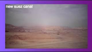 أرشيف قناة السويس الجديدة : 12ديسمبر 2014
