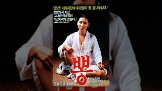 Download 뽕(1985) / Mulberry (Ppong)