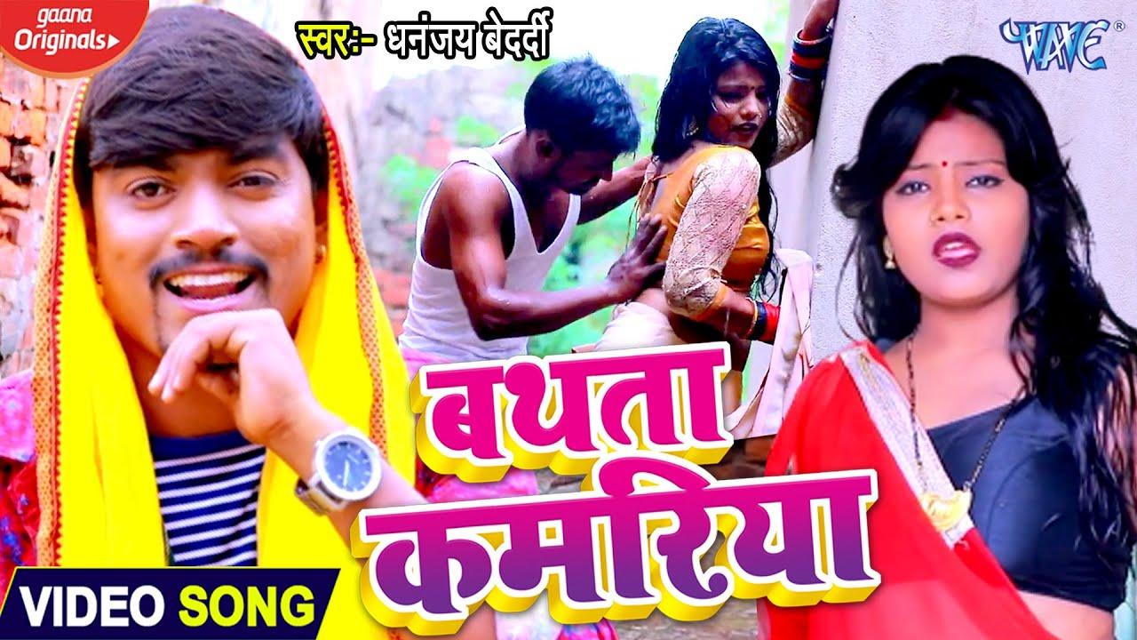 #Video_Song | बथता कमरिया | Dhananjay Bedardi | Bathata Kamariya | Bhojpuri Superhit Song 2020