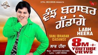 Labh Heera | Vanjh Brabar Gadange (Lyrical Video) | Vital Records | New Song 2020