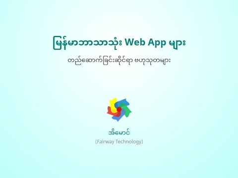 Tips & Tricks on Building Web Apps with Myanmar Language