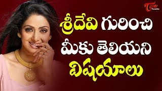 Unknown facts About the Legendary Actress Sridevi | #SrideviKapoor - TeluguOne