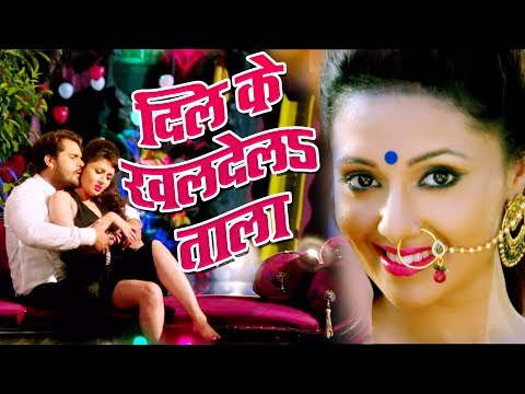 खोल दिहलs ताला - Khesari Lal Yadav - Priyanka - Jila Champaran - Bhojpuri Song 2017-HD Video