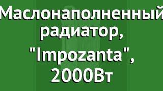 Маслонаполненный радиатор, Impozanta, 2000Вт (Timberk) обзор TOR 51.2009 BTM