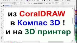 Из CoralDRAW в Компас 3D и на 3D принтер! 1я часть Из Корала в Компас