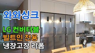 김포 LG 컨버터블 빌트인 전용 냉장고장 싱크대 리폼