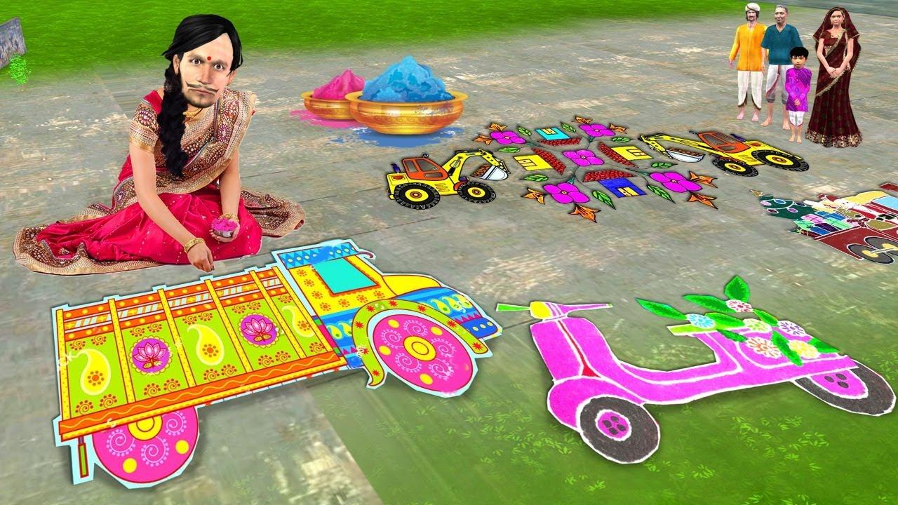 Must Watch Comedy Video रंगोली वाहन चुनौती Rangoli Vehicles Challenge Comedy Video Hindi Kahaniya