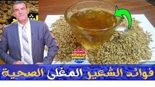 فوائد مغلي الشعير لا مثيل لها على الارض لصحة و سلامة جسمك من الامراض مع الدكتور محمد الفايد