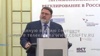 видео Антимонопольная политика РФ