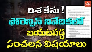 Disha Case Latest News : Shocking Facts In FSL Report Of Disha Incident | Telangana News