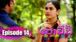 Poddi - පොඩ්ඩි | Episode 14 | 05 - 08 - 2019 | Siyatha TV Thumbnail