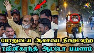 பேரனுக்காக ஆட்டோவில் பயணித்த ரஜினிகாந்த்   Rajinikanth Travelled Auto In chennai   Petta Update