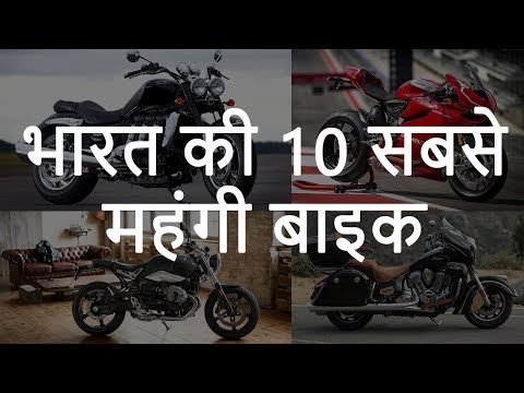 भारत की 10 सबसे महंगी बाइक   Top 10 Most Expensive Bikes in India   Chotu Nai