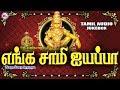எங்கே சுவாமி  ஐயப்பன் | Enga Swamy Ayyappan | Ayyappa Devotional Songs Tamil | HinduDevotionalSongs