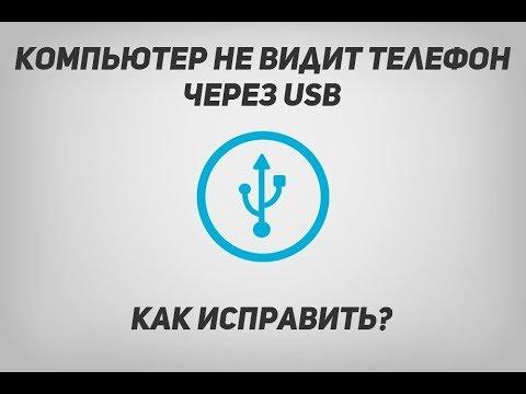 Компьютер не видит телефон через USB Как исправить?