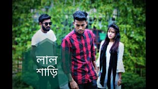 Lal Shari | New Music Video By Shagor Ahmed | Bangali Squad | Official Video