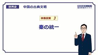 【世界史】 古代中国(秦・漢)3 秦の統一 (17分)
