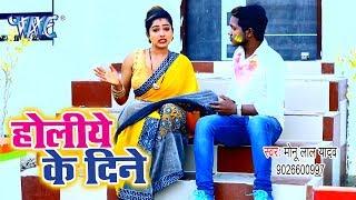 #Monu Lal Yadav का नया सबसे हिट होली वीडियो सांग 2020 | Holiye Ke Din | Holi Song