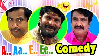 A Aa E Ee Tamil Movie Comedy Scenes | Part 1 | Aravind Akash | Ganja Karuppu | Sathyan | Manorama