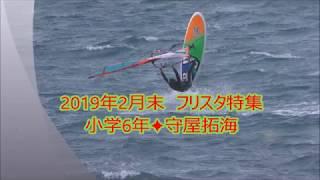 2019年3月《小6ウインドサーファー拓海のフリスタ動画》
