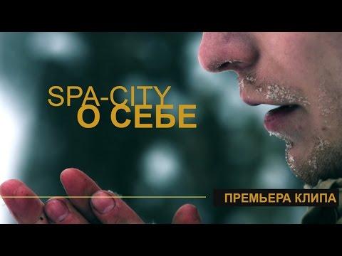Смотреть клип Spa-City - О Себе
