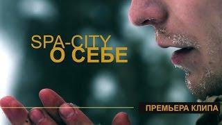 Spa-City - О себе (ПРЕМЬЕРА КЛИПА)