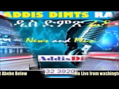 Addis Dimts Radio August 13/2017 live