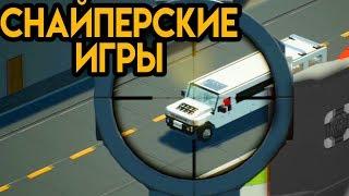 Снайперские Игры - Brick Rigs | Лего Битва